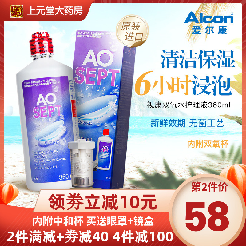 Aierkang Shikang hydrogen peroxide 360ml Aodi contact lens care bottle sk