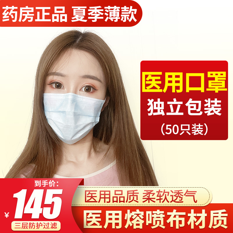 Chaomei medical mask is packaged independently, and single medical doctor uses disposable summer thin breathable medicine
