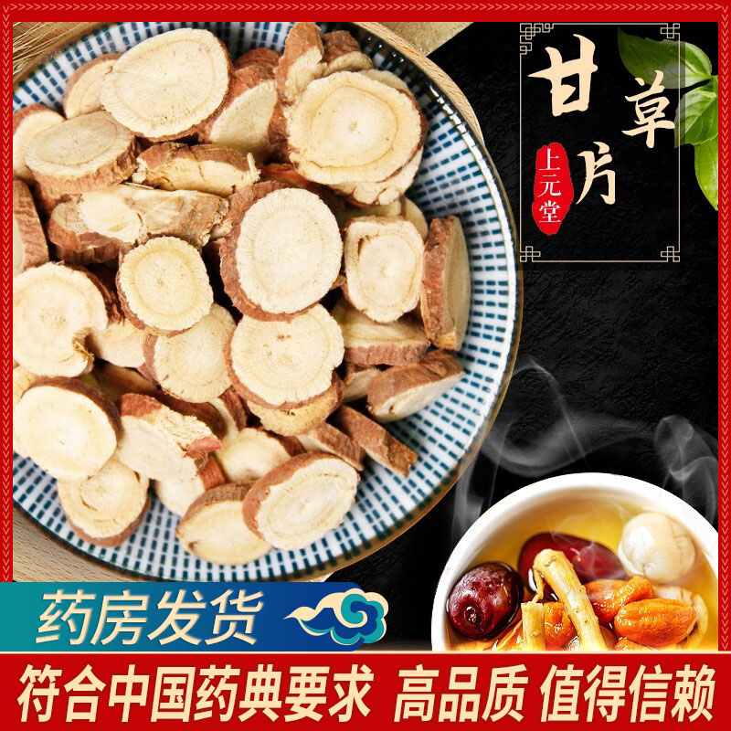 500g of raw licorice tablet, a kind of Chinese herbal medicine, can be used to make water tea with orange peel, astragalus, angelica and Dangshen