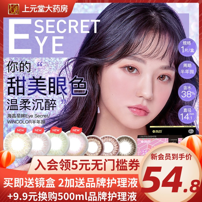 Haichang star eye beauty pupil female throws 2 pieces of large and small diameter contact lenses in half a year