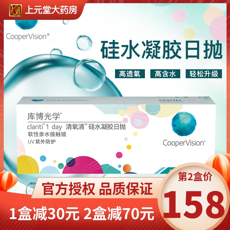 Cooper optical oxygen cleaning silicone hydrogel invisible myopia glasses daily box 30 flagship store invisible eye sk
