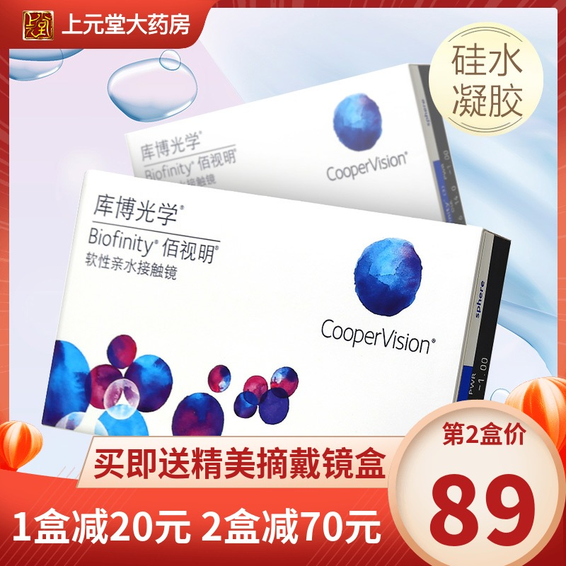 Cooper optical Bai Shui Ming silicone hydrogel invisible myopia glasses are thrown 3 pieces of genuine original, not half a year throws sk