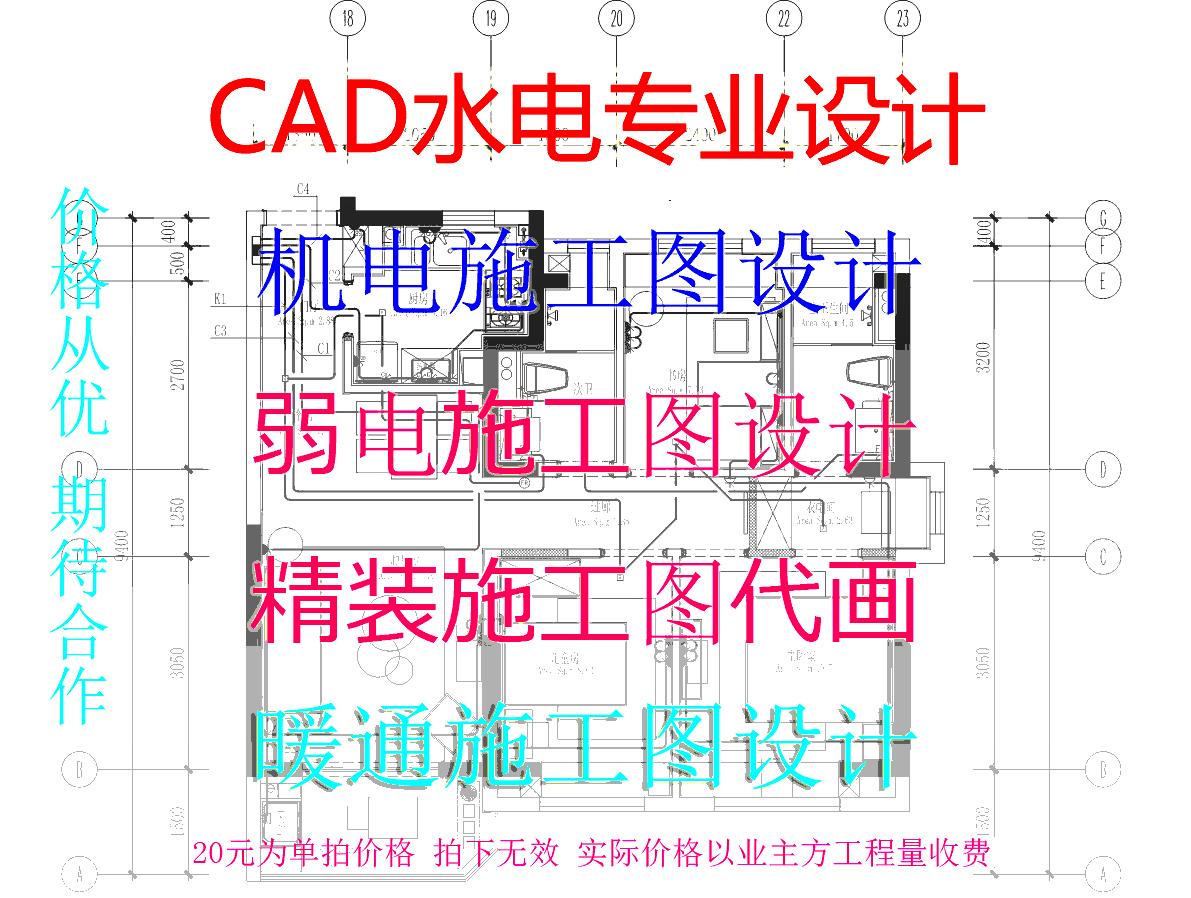 Строительный чертеж гидроэнергетики CAD поколение Чертеж Сильный и слабый дизайн рисунка Конструкция HVAC Разрешение пожара