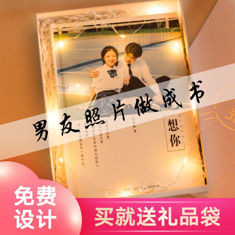 520生日礼物情人节男送老公的男友男生朋友有特别纪念情侣意义diy