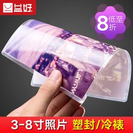 洗照片塑封送相册 3/5/6寸照片冲印冲洗打印柯达相片加胶过塑晒刷
