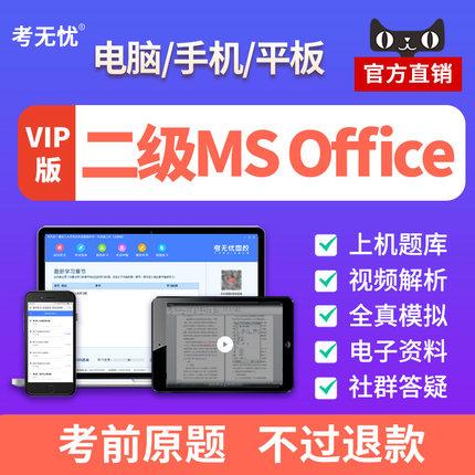 考无忧全国计算机二级ms office题库2019年3月上机软件视频激活码