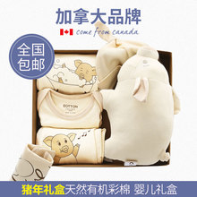 Gift box for newborn clothes, set, autumn and winter pure cotton articles for newborn