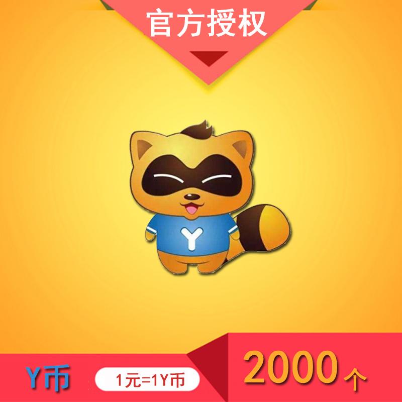 2000Y币 多玩/YY/YY币/YB/自动充值 账号填通行证或YY号