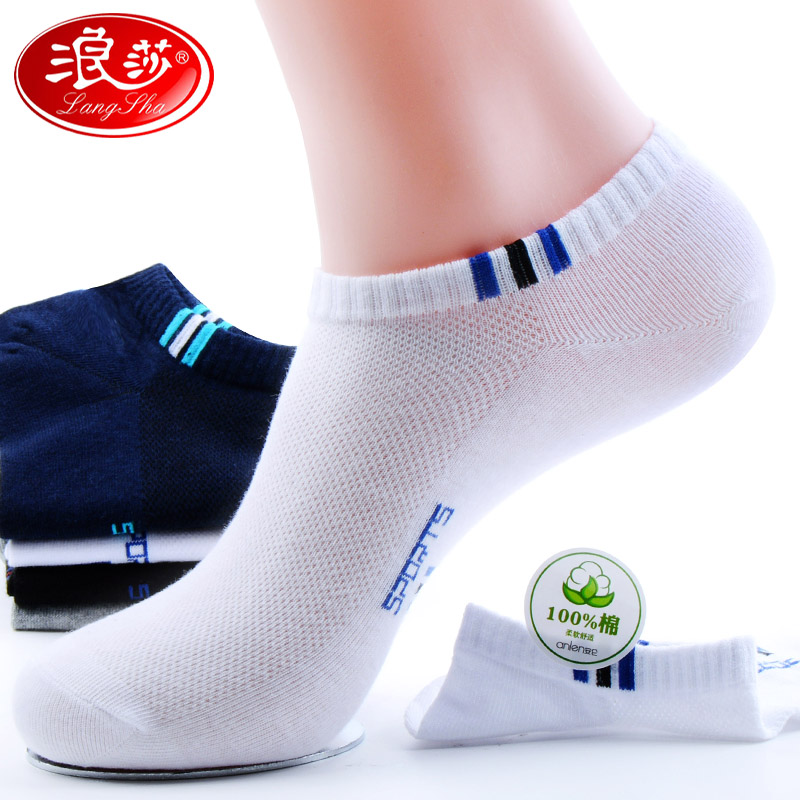 浪莎袜子男士短袜夏季纯棉超薄款船袜运动透气防臭吸汗夏天潮男袜