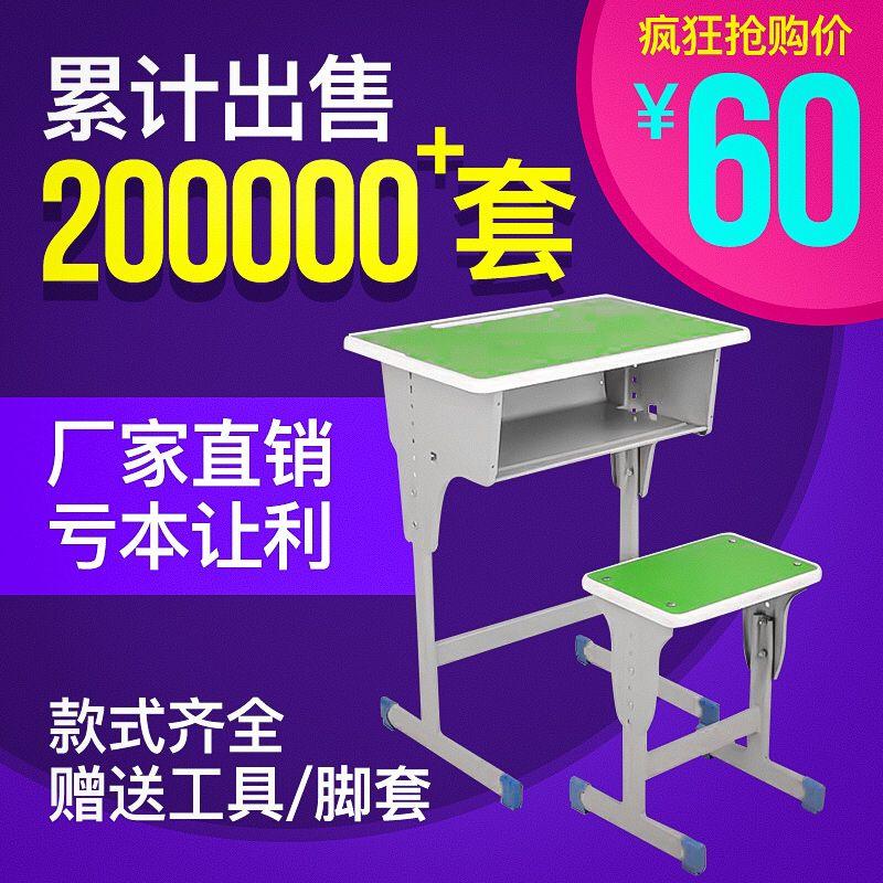 厂家直销单人双人辅导班学校培训班家用中小学生课桌椅升降学习桌