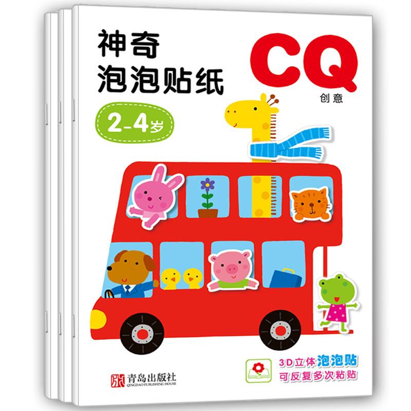 宝宝神奇泡泡贴纸书2-4-6岁5幼儿童反复粘贴贴纸书益智卡通贴画
