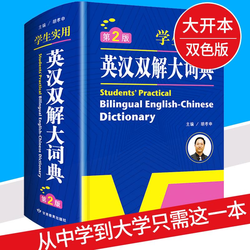 正版包邮 初中高中学生实用英汉汉英双解大词典 中考高考英语字典大学四六级 新牛津初阶中阶高阶英汉双解大词典第8八版工具书辞典