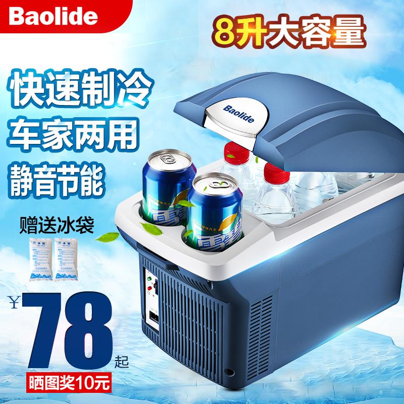 宝丽德7.5 l迷你车载家用小冰箱热销13件限时2件3折