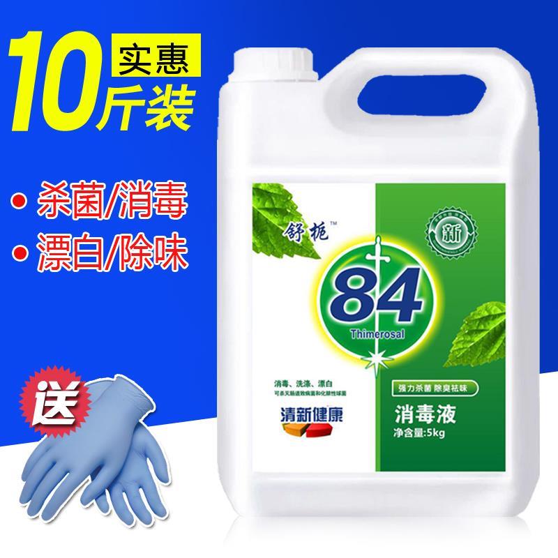 84消毒液大桶装家用拖地漂白衣物宠物杀菌除菌酒店宾馆专用去黄垢