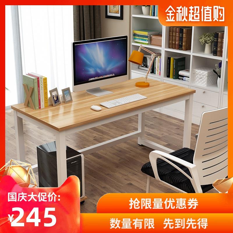 加固台式家用双人简约现代电脑桌热销26件买三送一