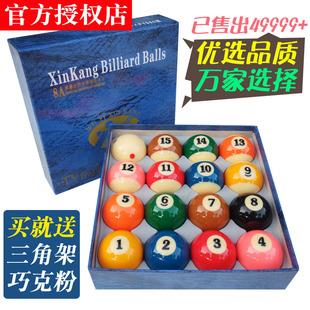 十六彩桌球杆斯诺克球子标准大号台球用品 黑八水晶台球子美式 包邮