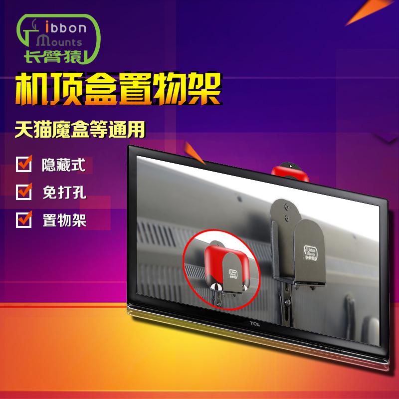 长臂猿免打孔壁挂安装机顶盒电视盒支架隐藏置物架机顶盒支架M86