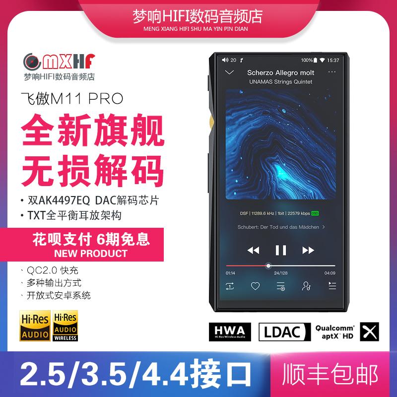 FiiO/飞傲 M11 PRO 蓝牙无损音乐发烧HIFI安卓播放器DSD硬解MP3