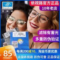 依视路镜片1.56钻晶A3非球面A4防蓝光1.60X4近视1.67变色爱赞1.74