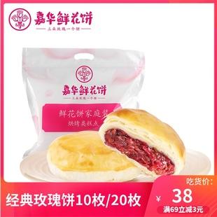 嘉華鮮花餅雲南特產家庭裝經典玫瑰餅10枚20枚禮袋裝糕點零食小吃