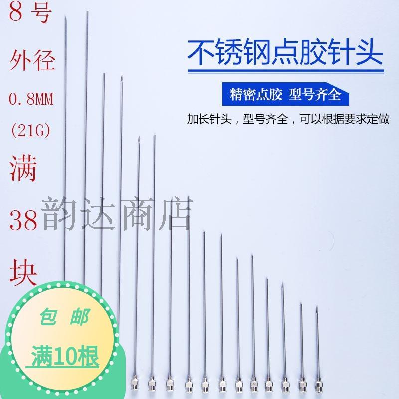 精密点胶不锈钢针头长针头实验尖头针头加长注射针头平头圆口8号