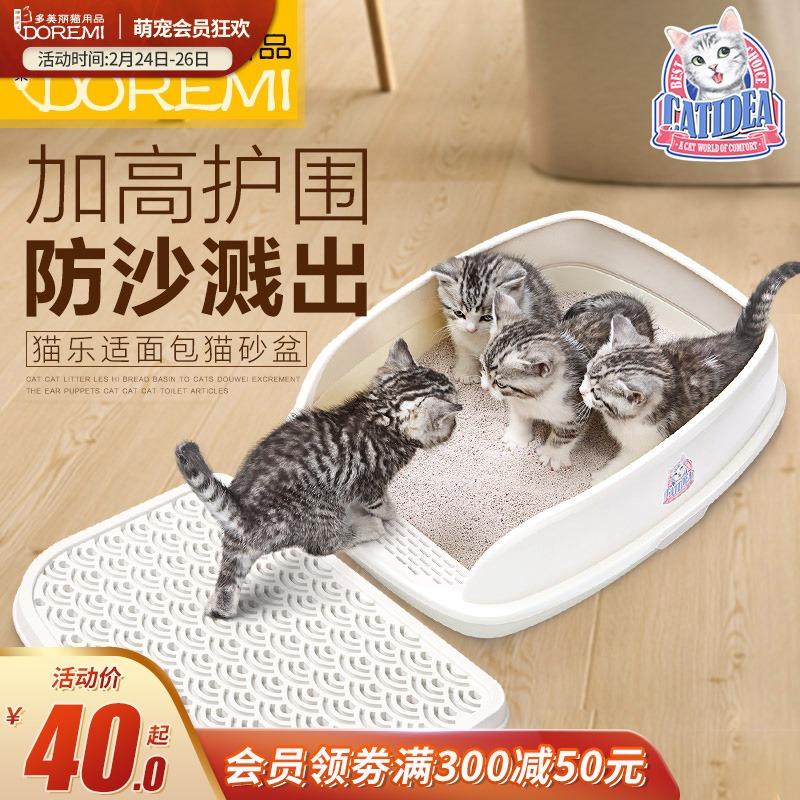 猫乐适幼猫猫砂盆小奶猫小猫咪用品