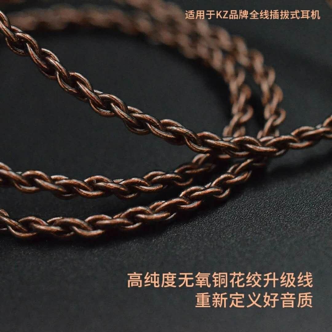 ZSRZS10ZSTZS6KZ插针0.75mm耳机原装线材镀金铜花绞升级线KZ