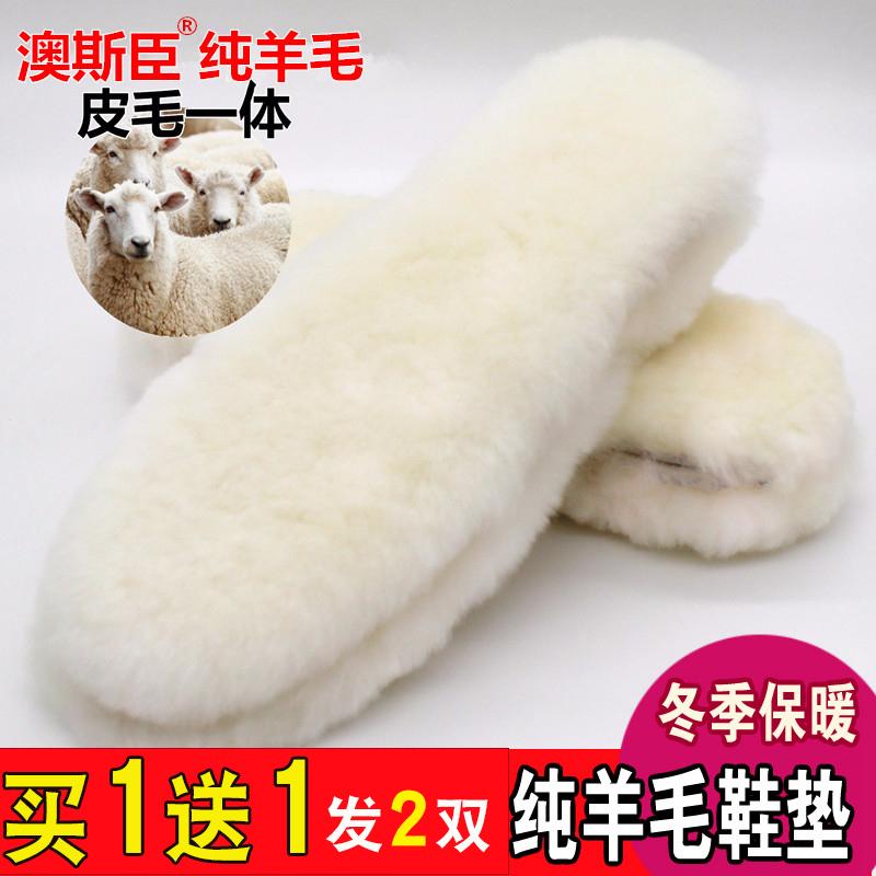 真100%纯羊毛鞋垫皮毛一体加厚保暖男女雪地靴冬季毛绒棉鞋垫加绒