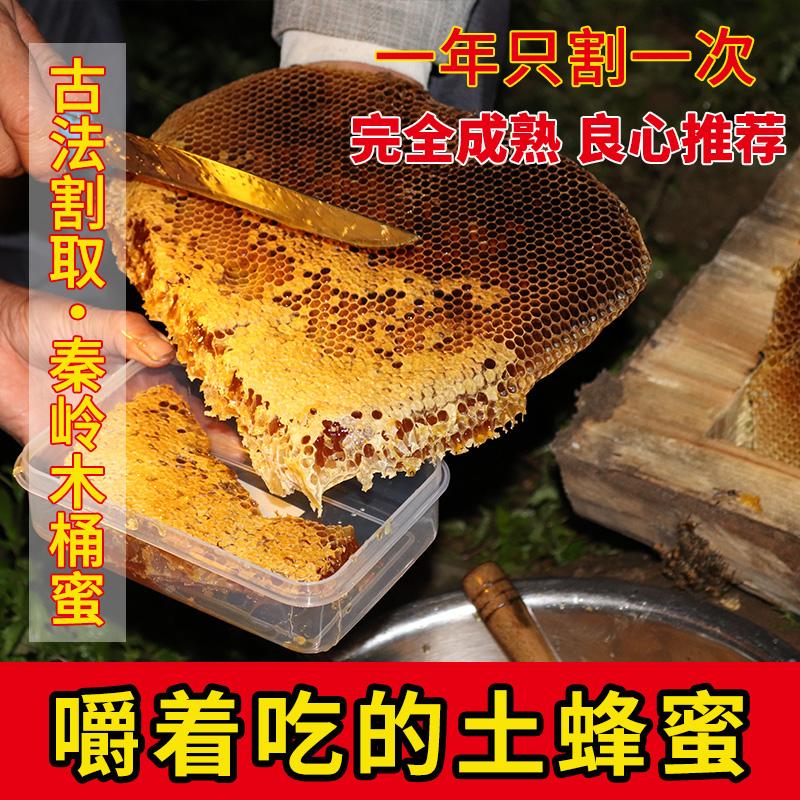 蜂巢蜜嚼着吃的土蜂蜜纯正天然野生盒装峰巢蜜老蜂窝农家自产一斤图片