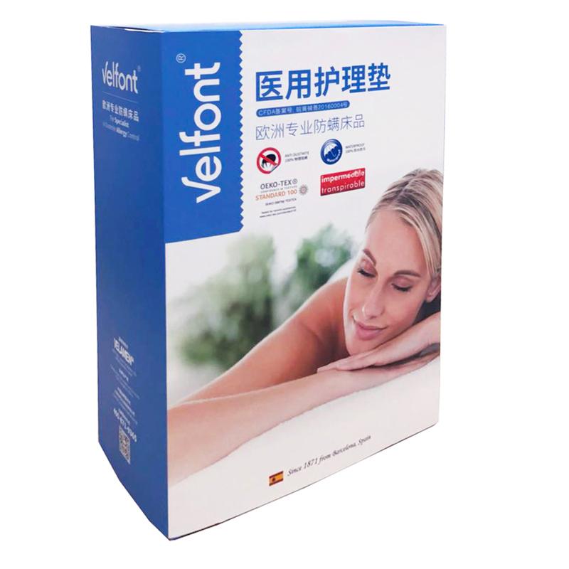 Velfont 医用级CFDA认证 医用护理垫防尘螨过敏三件套 耐洗耐用款