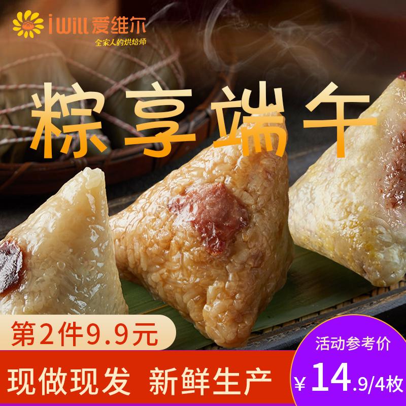 爱维尔粽子新鲜鲜肉棕子4只大肉粽早餐散装团购批发经典肉粽