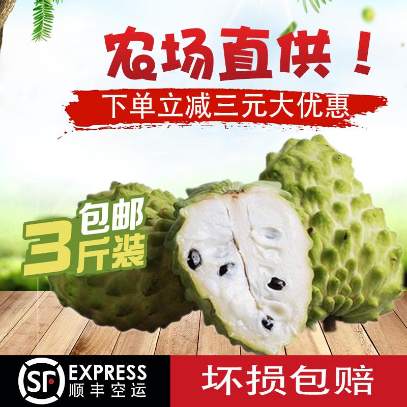 【顺丰空运】释迦果新鲜番荔枝果园现摘精挑细选水果 三斤包邮