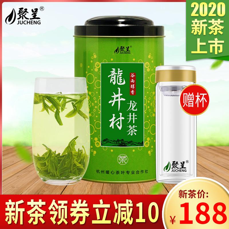 2020年新茶は西湖雨前一級の竜井茶250 g正統龍井緑茶茶を集めてばら売りします。