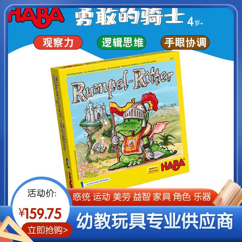德国HABA益智桌面游戏进口儿童玩具思维锻炼4岁3124勇敢的骑士