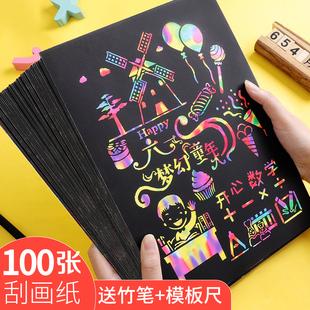 100张儿童炫彩刮画纸A4刮刮画diy16k刮蜡纸8开沙画纸学生刮画本