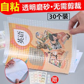 透明磨砂小学生自粘书膜包书本书皮