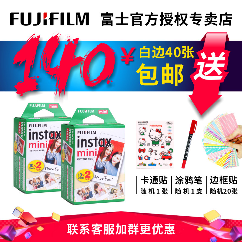 富士拍立得相机迷你mini8相纸套装mini7s 90 25白边胶卷胶片包邮