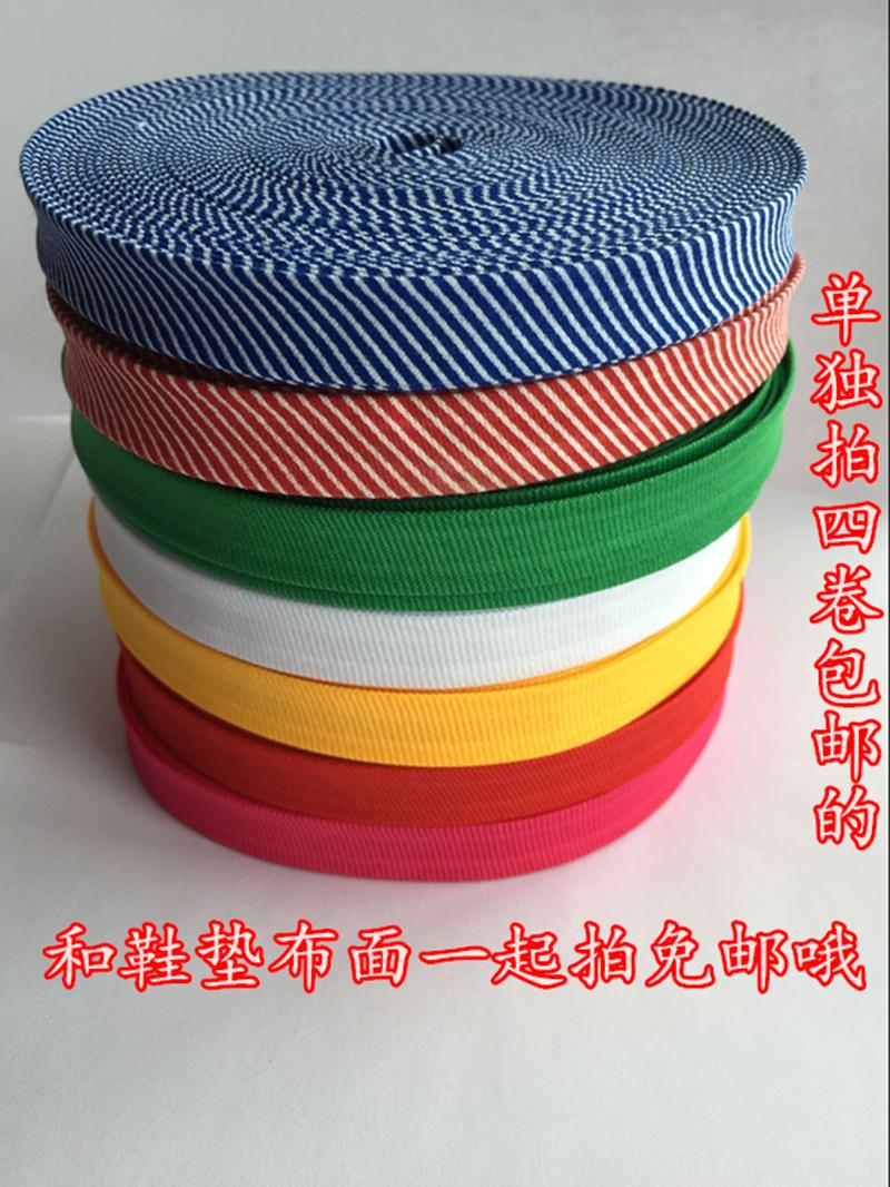 厂家直销鞋垫包边布条多色条涤棉