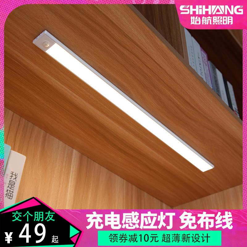 厨房灯led手扫感应灯长条 充电式免布线家用过道灯条无线橱柜灯带