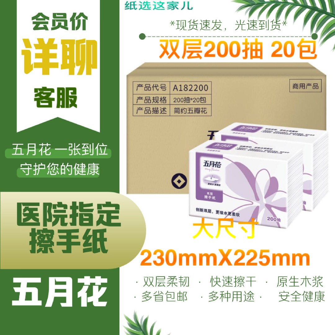 Mayflower a182200 double layer toilet paper flat tissue printing 200 kitchen toilet paper package