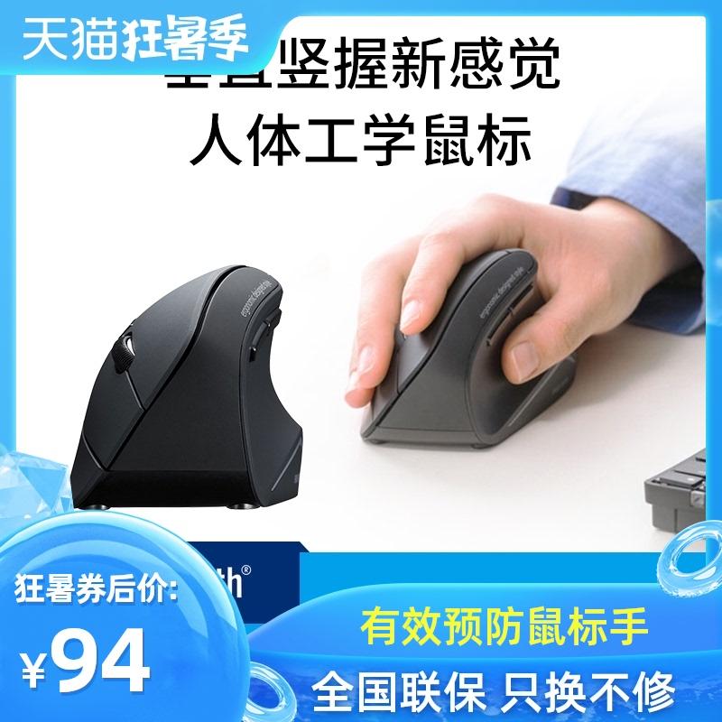 日本SANWA無線鼠標大尺寸人體工學藍牙usb電腦直立豎握式男女滑鼠