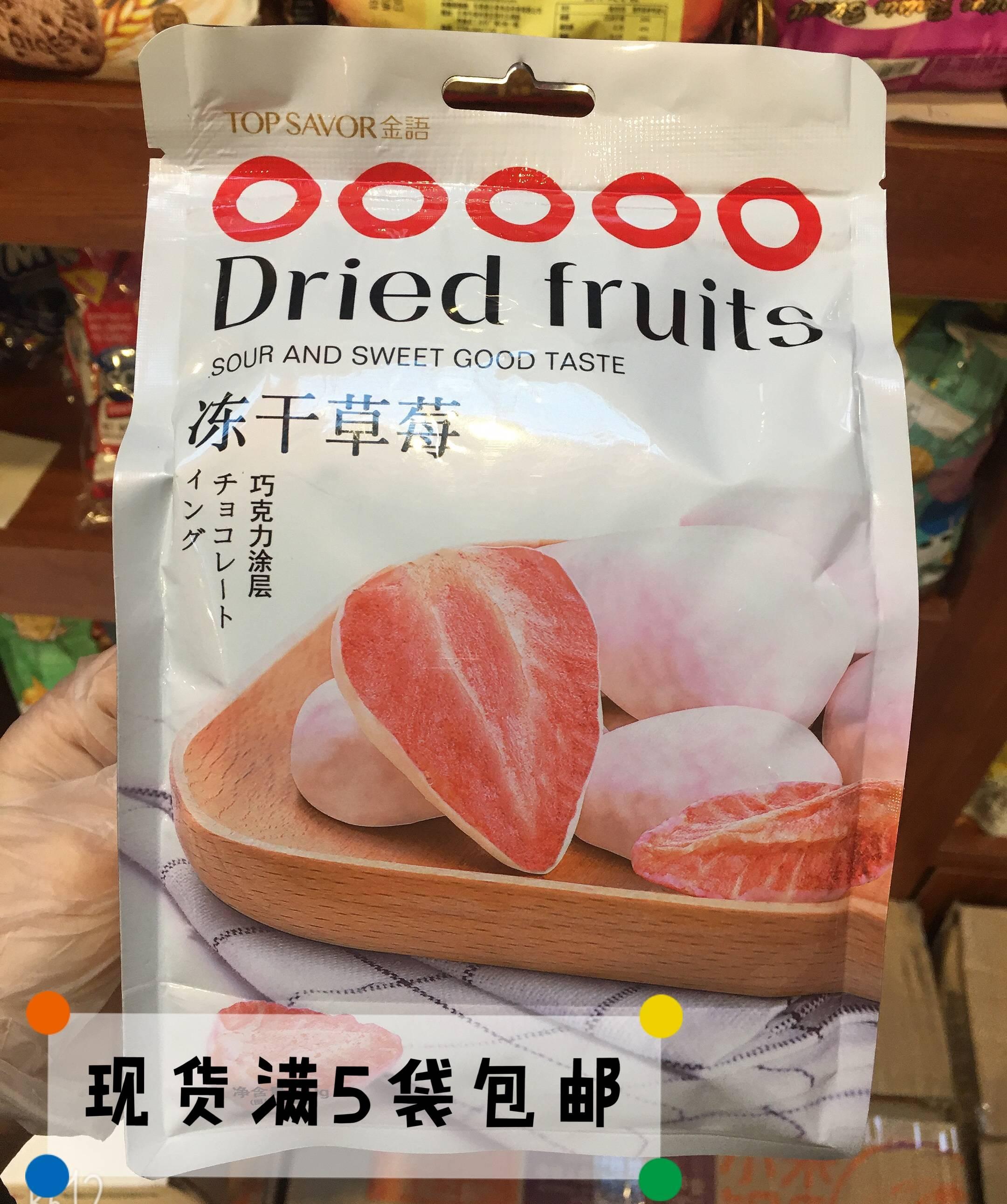 满5袋包邮澳门金语冻干草莓40g果干休闲食品草莓干果蔬干脆片