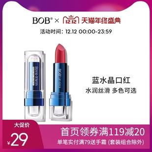 BOB正品蓝水晶唇膏保湿滋润口红大红咬唇非法国小众平价品牌女