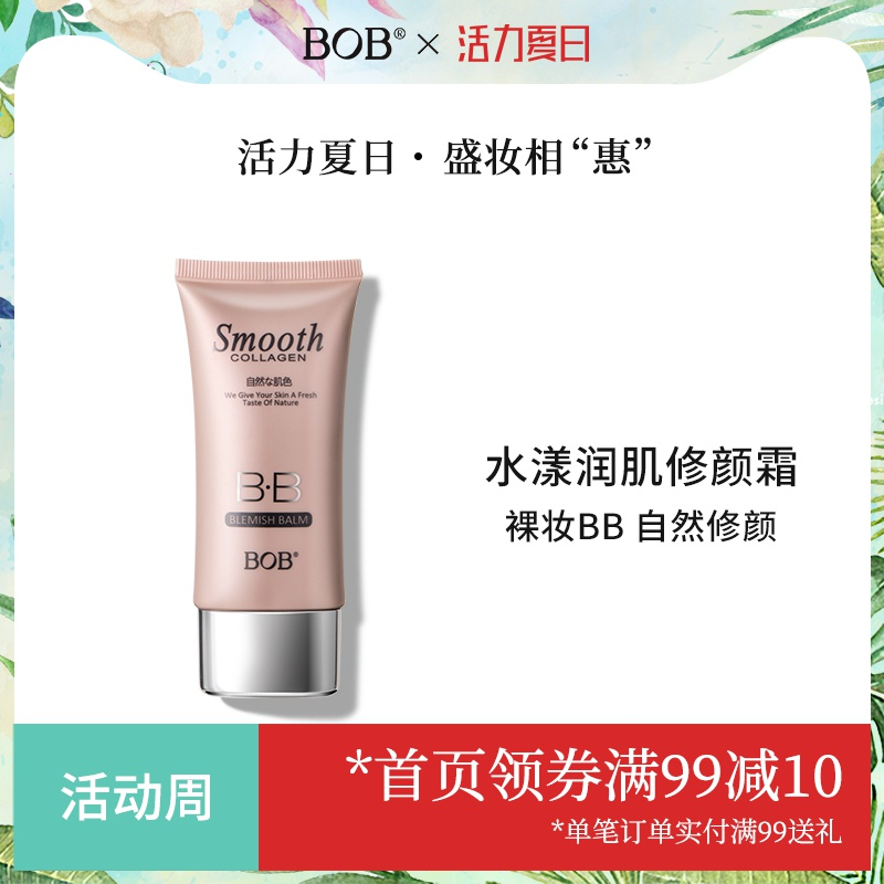 BOB net red BB cream isolation moisturizing Concealer naked makeup brightening skin color foundation liquid student non air cushion CC female bar