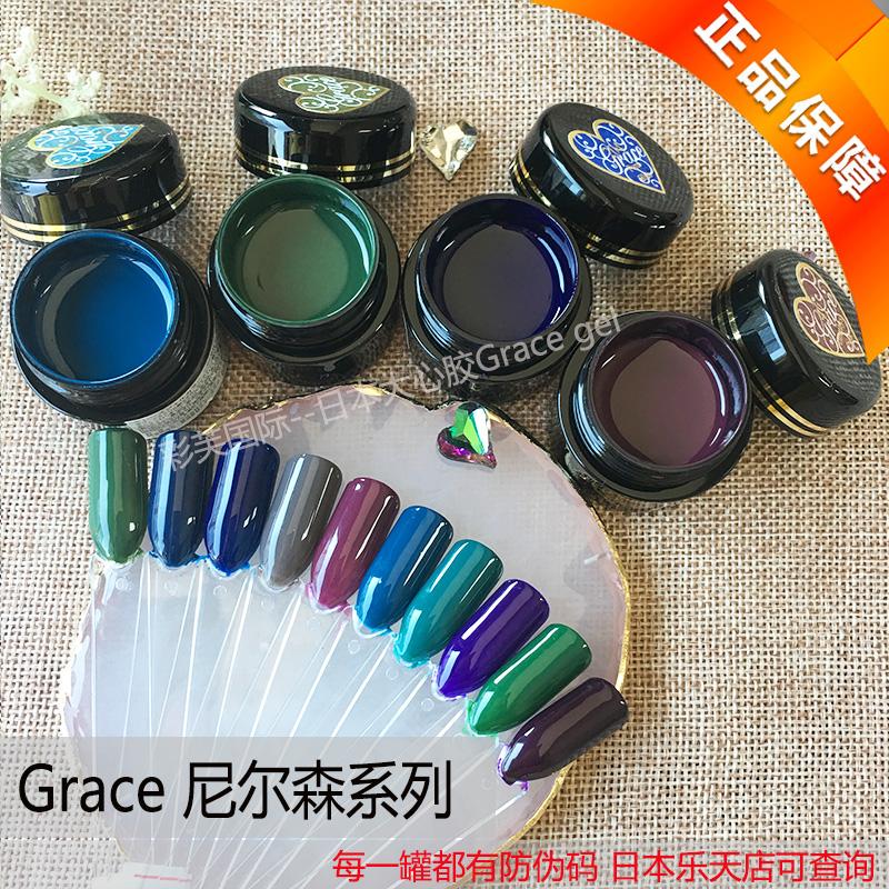 日本彩绘胶Grace gel大心胶军绿色绿松石烟灰色日本进口甲油胶
