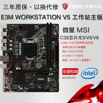 三年换新库存MSI/微星E3MV5主板X150B250志强E31220V5V6支持9100F