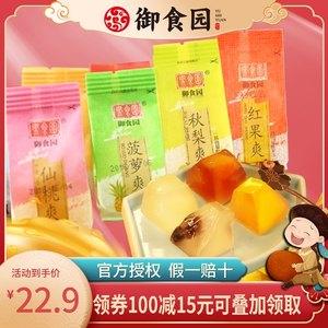 御食园果冻爽500g多口味水果肉布丁夏季儿童果冻零食老北京特产