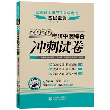 2020年考研中医综合冲刺试卷全国