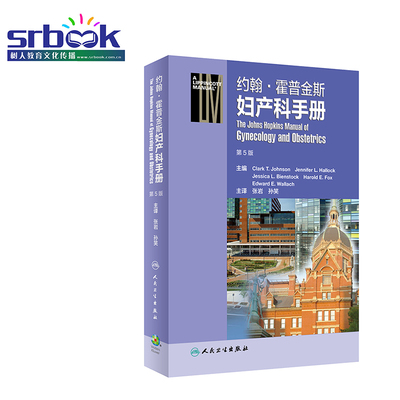 2020 New Johns Hopkins Handbook of Obstetrics and Gynecology 5th Edition Zhang Yan Sun Xiao translated Clinical Obstetrics and Gynecology Infertility Infertility Pregnancy Obstetrics and Gynecology Residents Practical Book Manual Guide People's Medical Publishing House