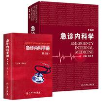 第二版協和內科住院醫師手冊正版書籍當當網